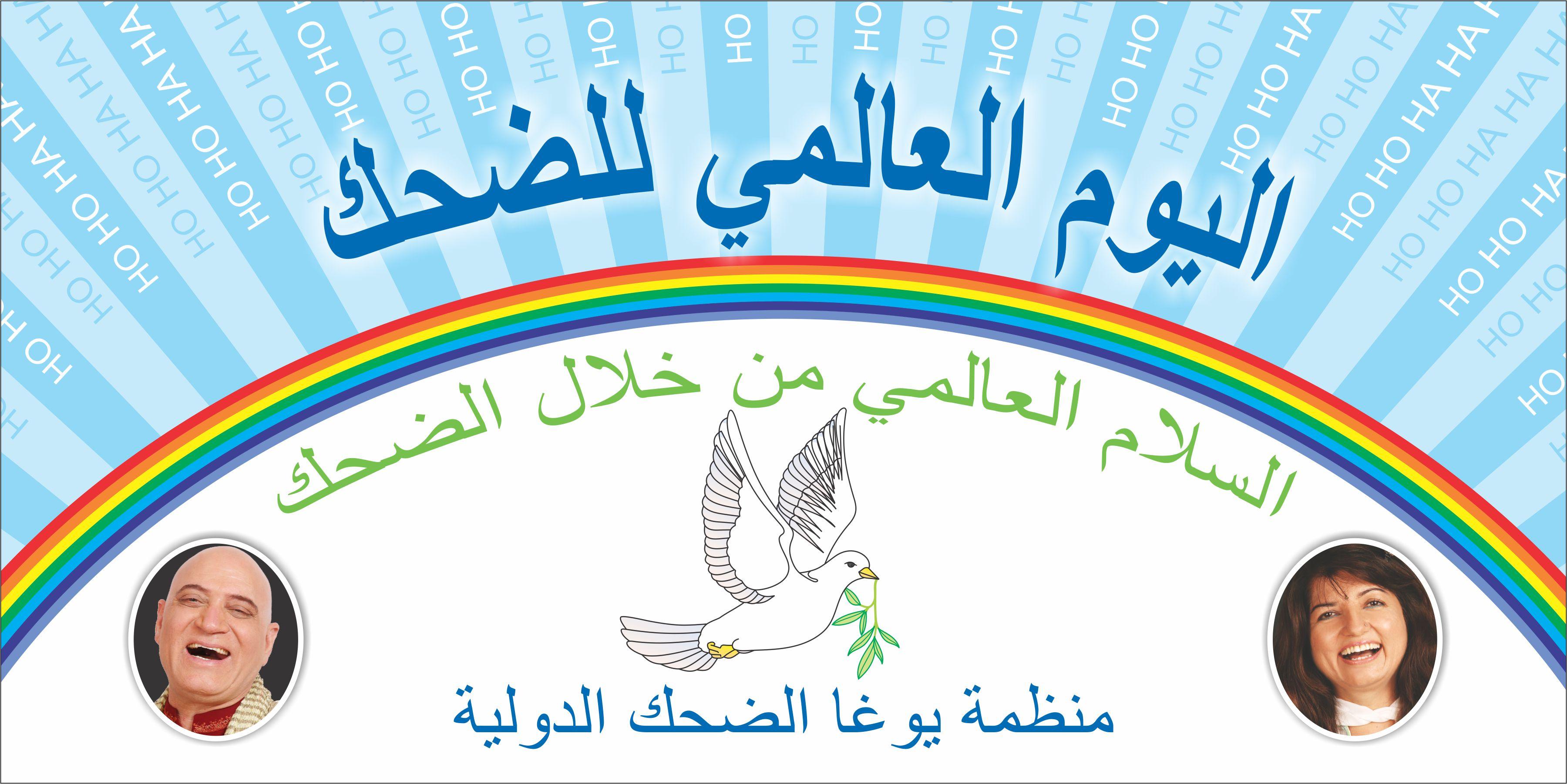Arabic WLD Banner
