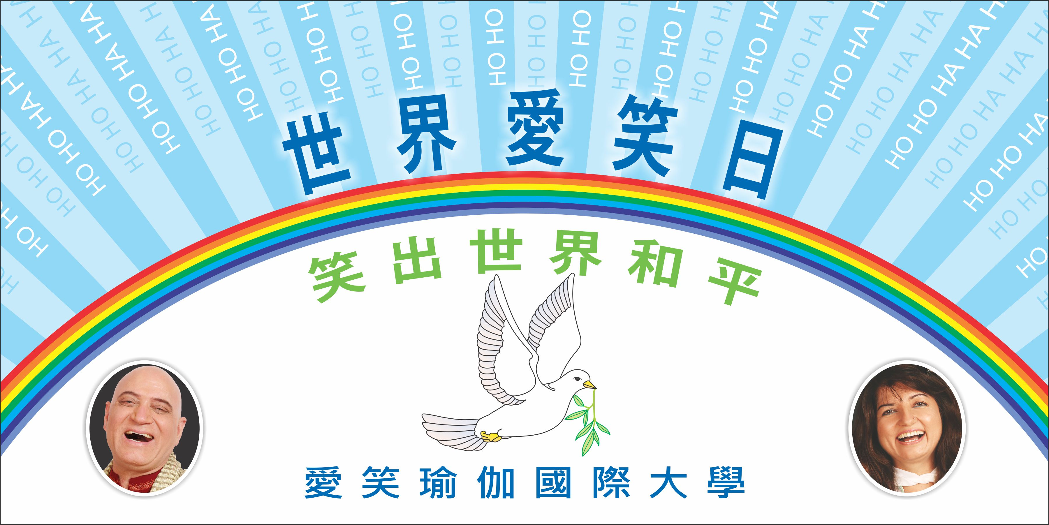 Chinese Taiwan WLD Banner