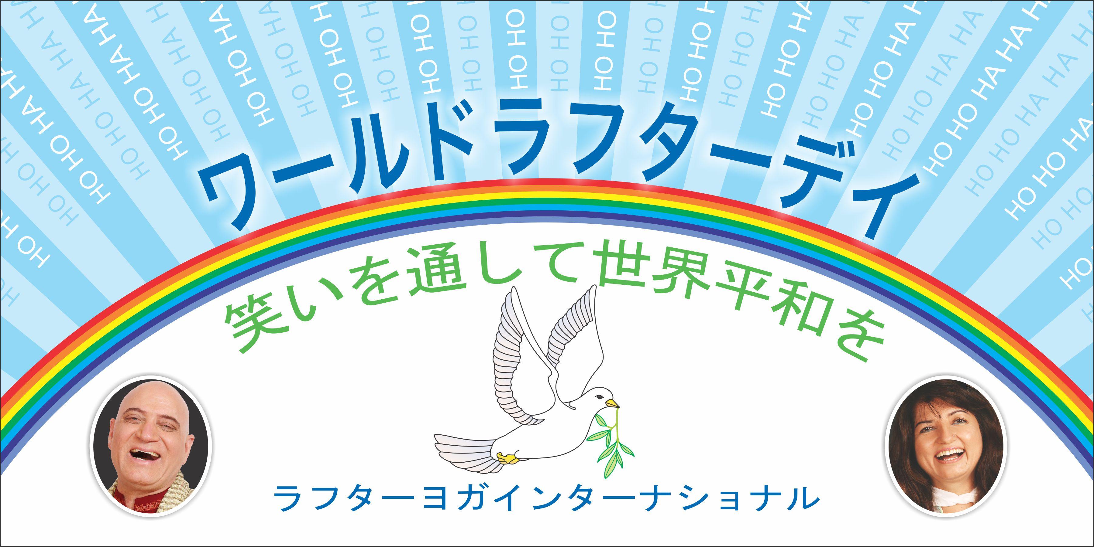 Japanese WLD Banner