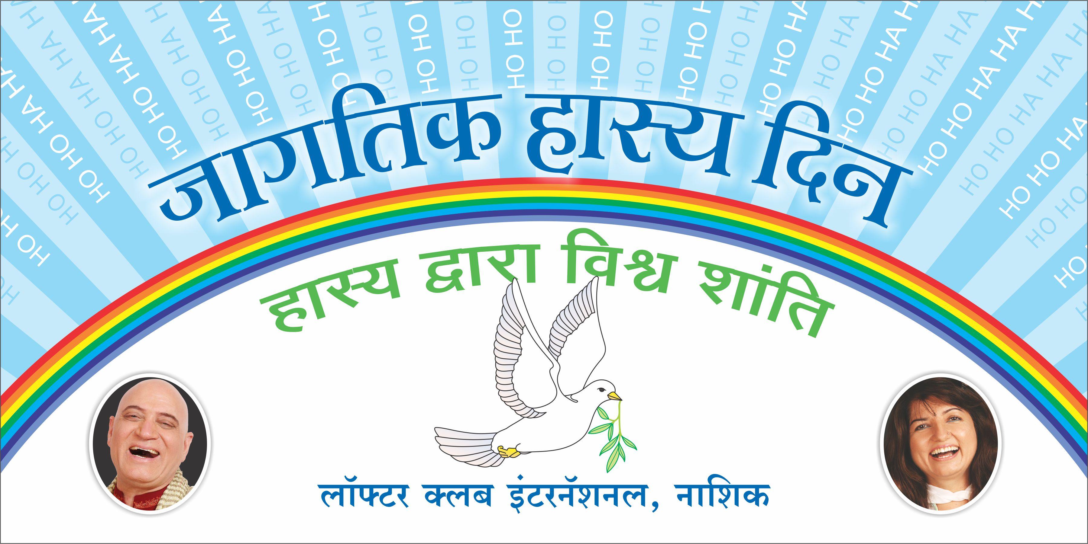 Marathi WLD Banner