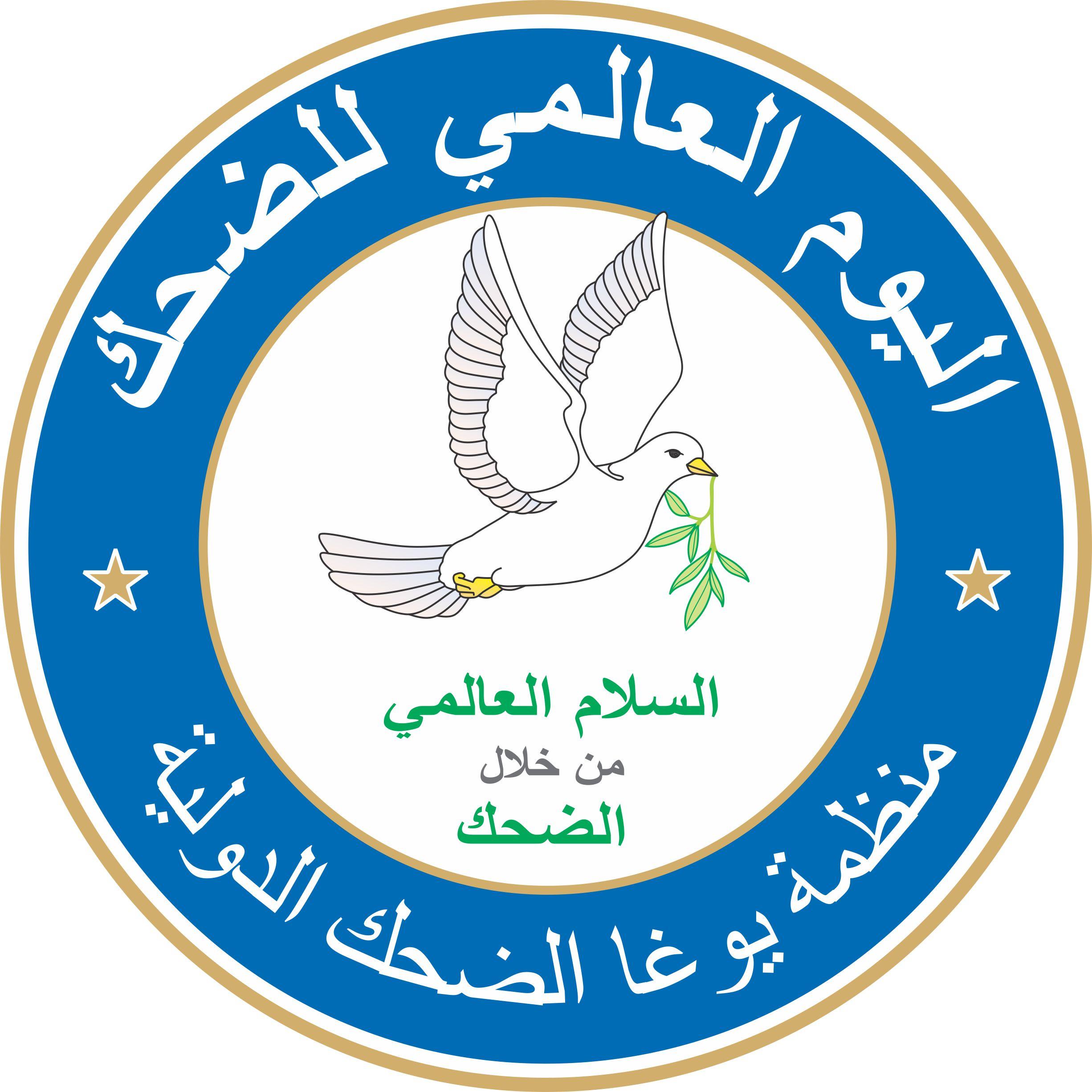 Arabic WLD Logo