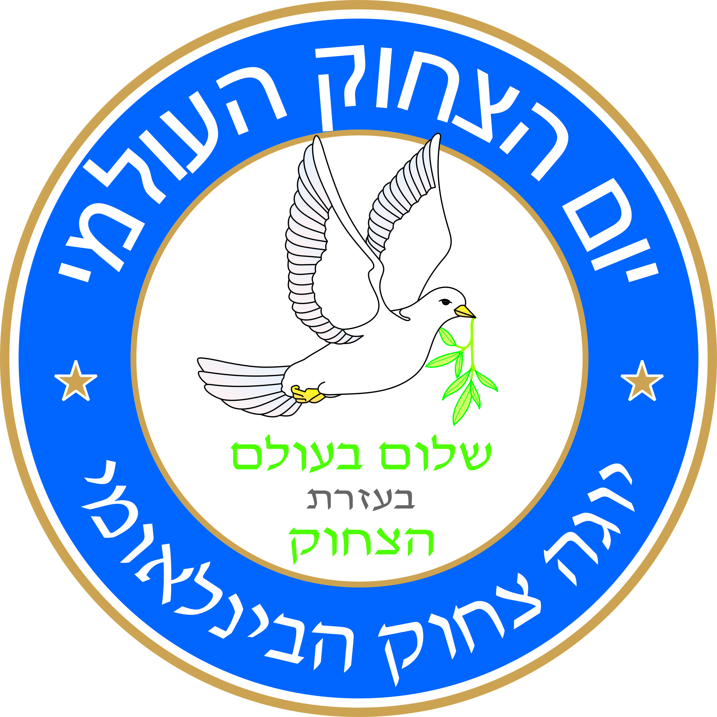 Hebrew WLD Logo
